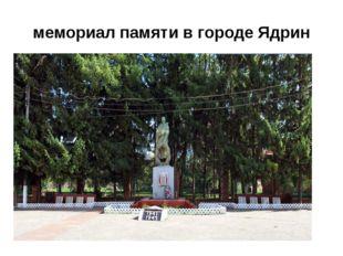 мемориал памяти в городе Ядрин