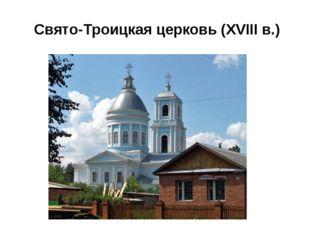 Свято-Троицкая церковь (XVIII в.)
