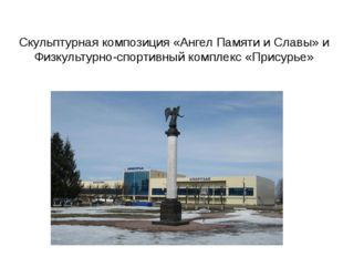 Скульптурная композиция «Ангел Памяти и Славы» и Физкультурно-спортивный комп
