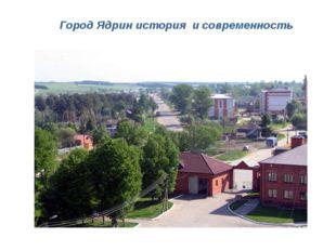 Город Ядрин история и современность