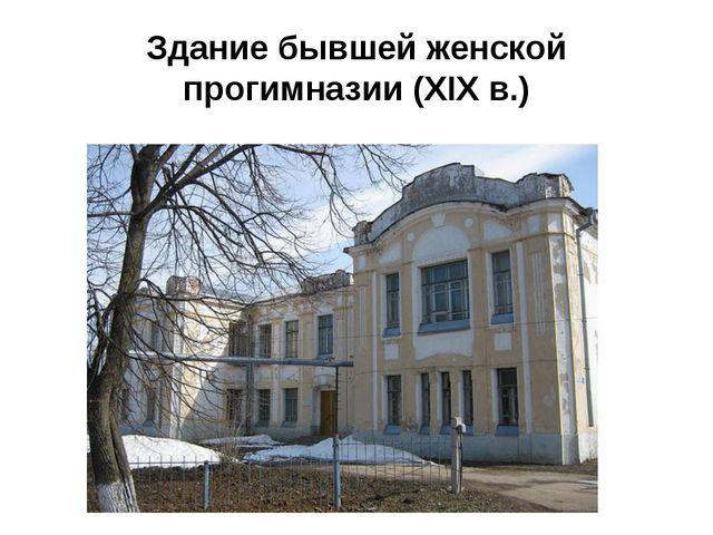Здание бывшей женской прогимназии (XIX в.)