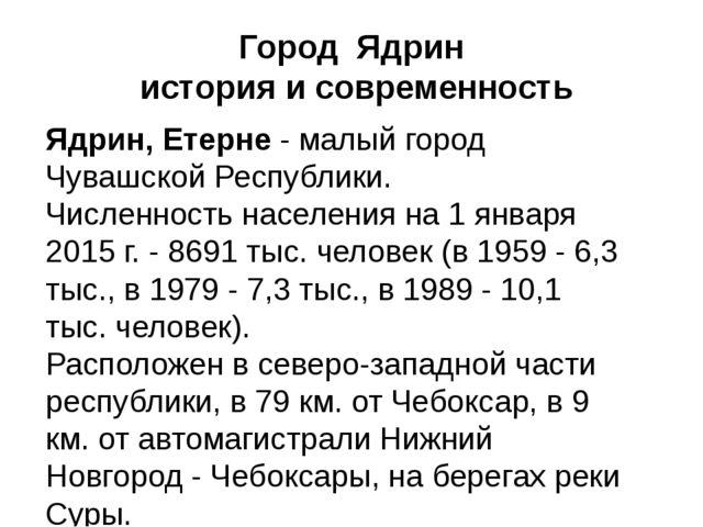 Город Ядрин история и современность Ядрин, Етерне - малый город Чувашской Рес...