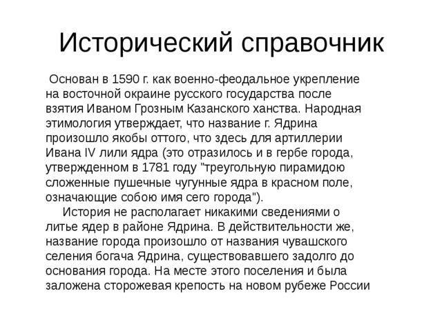 Исторический справочник Основан в 1590 г. как военно-феодальное укрепление н...