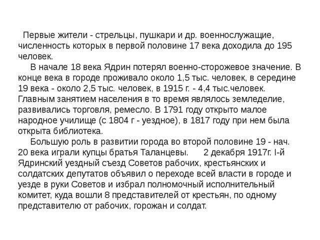 Первые жители - стрельцы, пушкари и др. военнослужащие, численность которых...