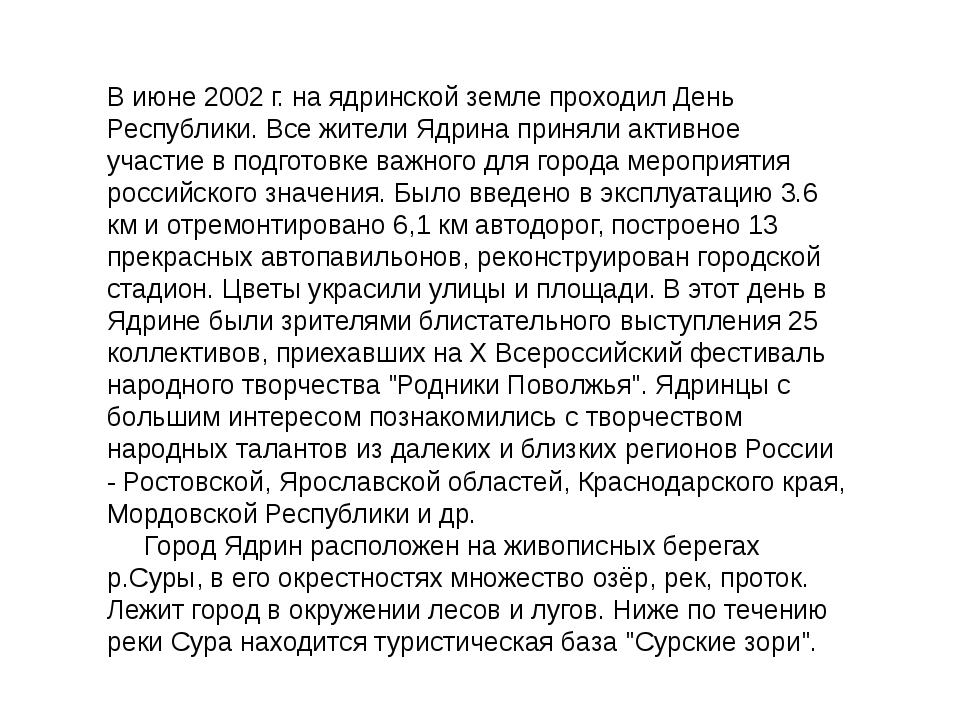В июне 2002 г. на ядринской земле проходил День Республики. Все жители Ядрина...