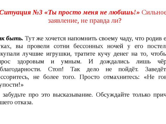 Ситуация №3 «Ты просто меня не любишь!»Сильное заявление, не правда ли? Как...