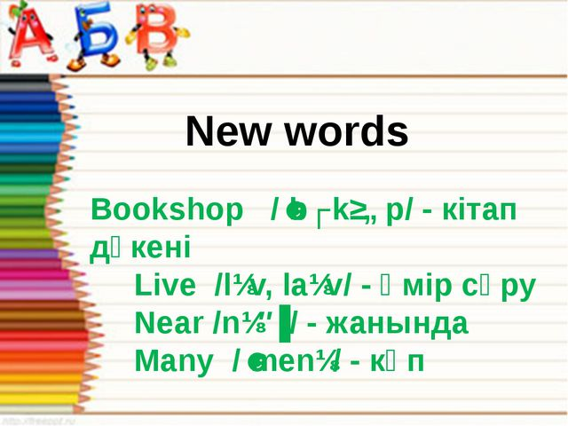 New words Bookshop   /ˈbʊkʃɒp/ - кітап дүкені Live  /lɪv, laɪv/ - өмір сүру...