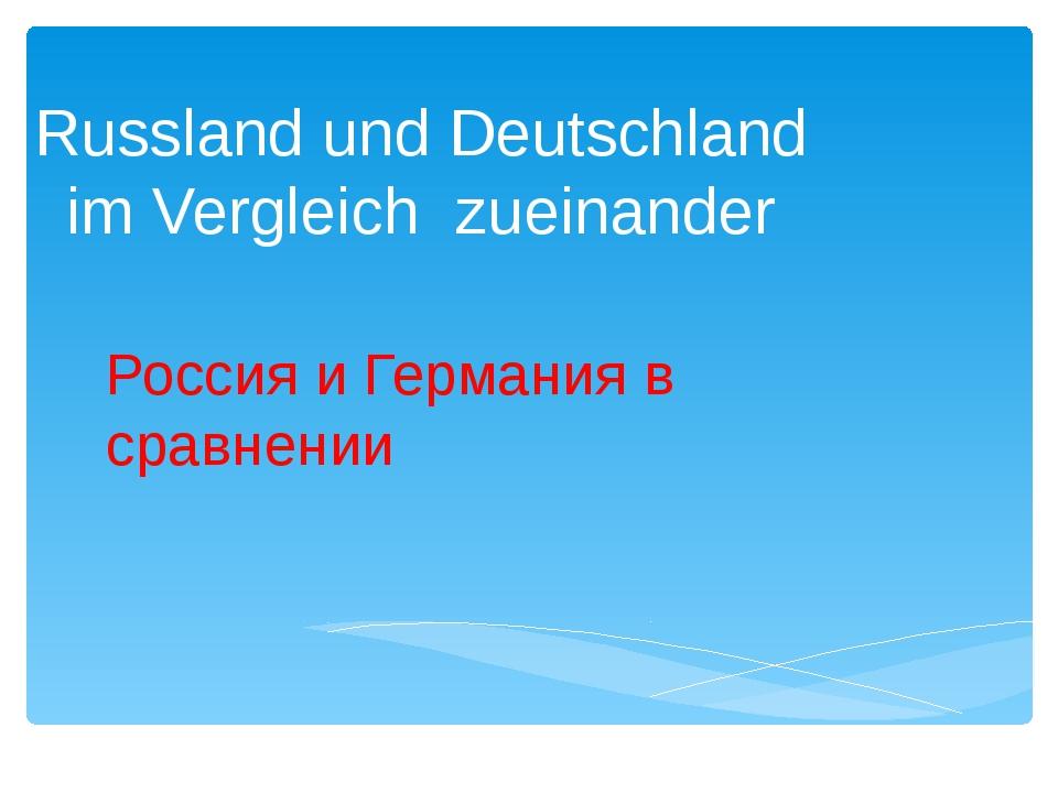 Russland und Deutschland im Vergleich zueinander Россия и Германия в сравнении