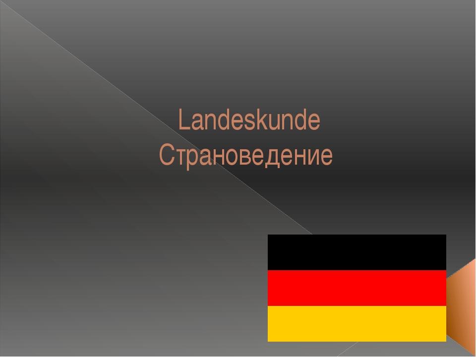 Landeskunde Страноведение