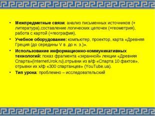 Межпредметные связи:анализ письменных источников (+ литература),составление