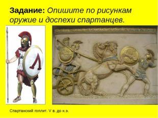 Задание: Опишите по рисункам оружие и доспехи спартанцев. Спартанский гоплит.
