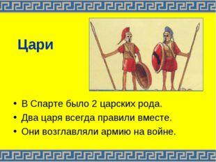 Цари В Спарте было 2 царских рода. Два царя всегда правили вместе. Они возгла