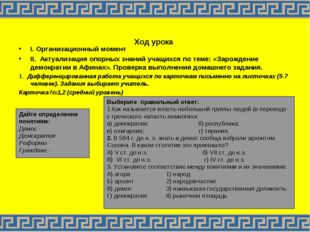 I. Организационный момент II. Актуализация опорных знаний учащихся по теме: «