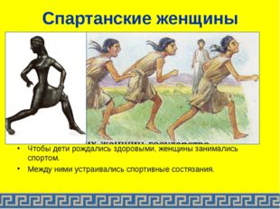 Спартанские женщины Чтобы дети рождались здоровыми, женщины занимались спорто