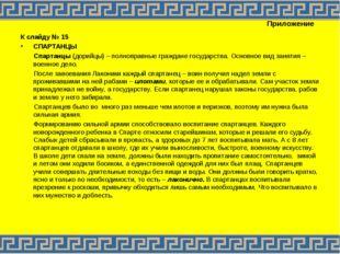 Приложение К слайду № 15 CПАРТАНЦЫ Спартанцы(дорийцы) – полноправные граждан