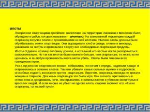 ИЛОТЫ Покоренное спартанцами архейское население на территории Лаконики и