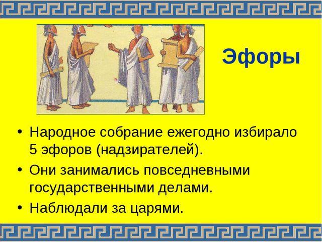 Эфоры Народное собрание ежегодно избирало 5 эфоров (надзирателей). Они занима...