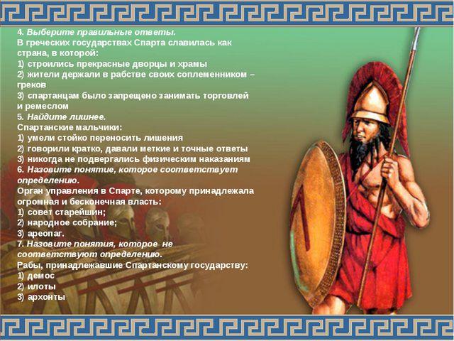 4.Выберите правильные ответы. В греческих государствах Спарта славилась как...