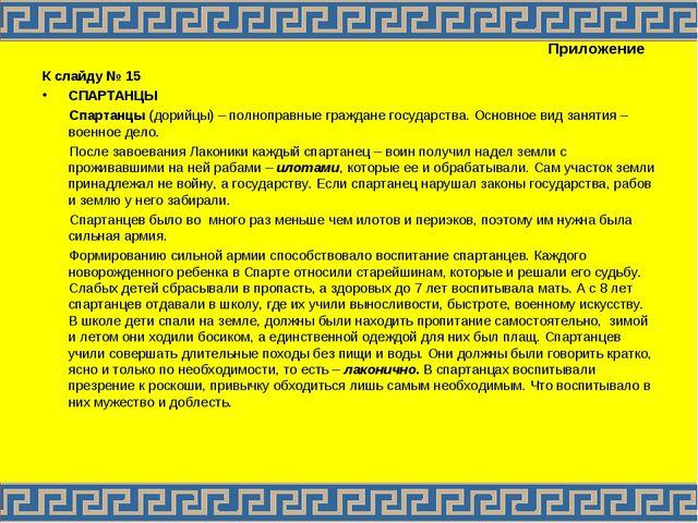 Приложение К слайду № 15 CПАРТАНЦЫ Спартанцы(дорийцы) – полноправные граждан...