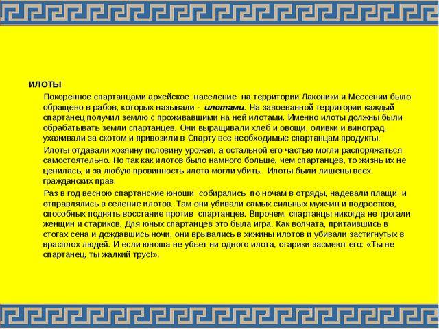 ИЛОТЫ Покоренное спартанцами архейское население на территории Лаконики и...
