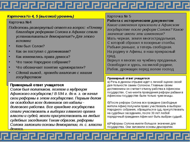 Карточка №4 Подготовь развернутый ответ на вопрос: «Почему благодаря реформам...