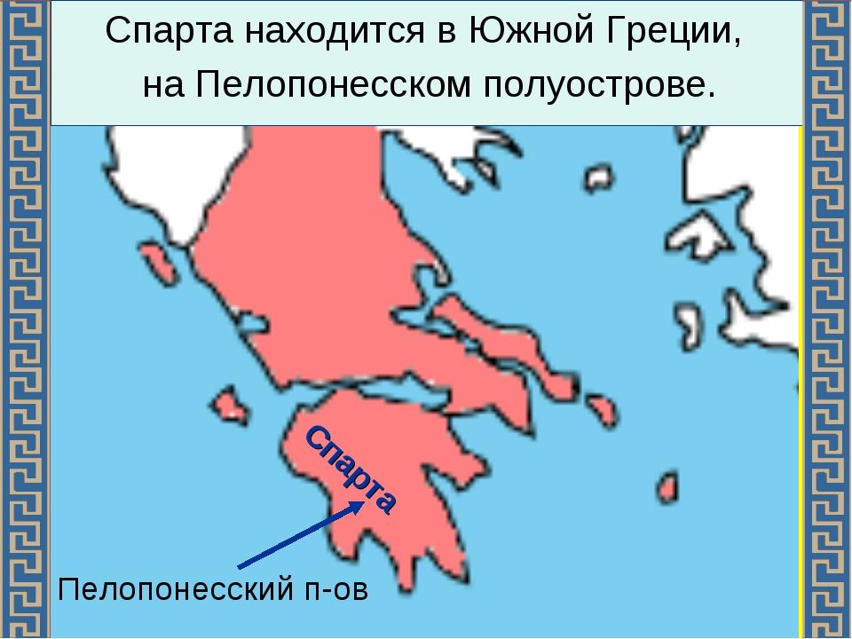 Пелопонесский п-ов Спарта находится в Южной Греции, на Пелопонесском полуостр...