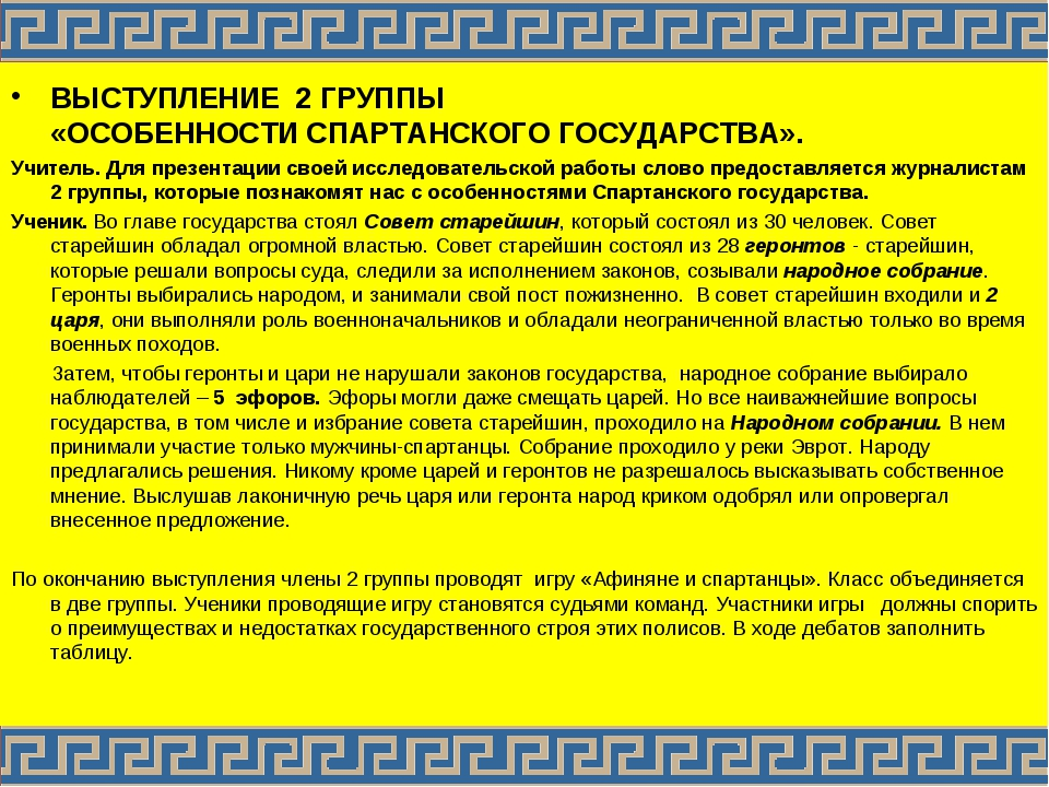 ВЫСТУПЛЕНИЕ 2 ГРУППЫ «ОСОБЕННОСТИ СПАРТАНСКОГО ГОСУДАРСТВА». Учитель. Для пр...