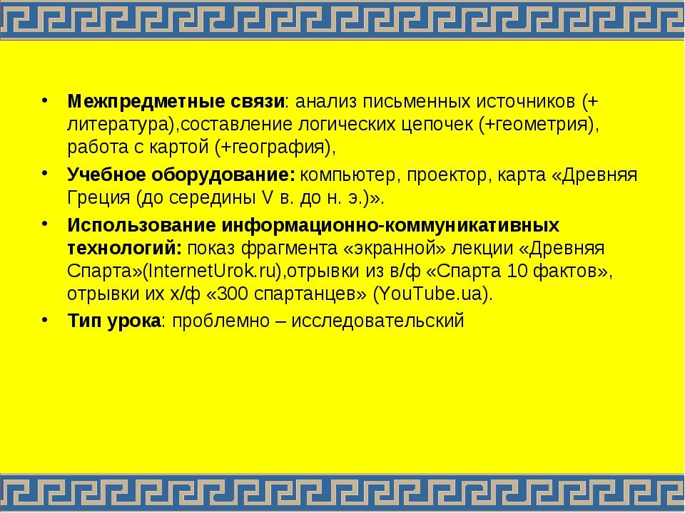 Межпредметные связи:анализ письменных источников (+ литература),составление...