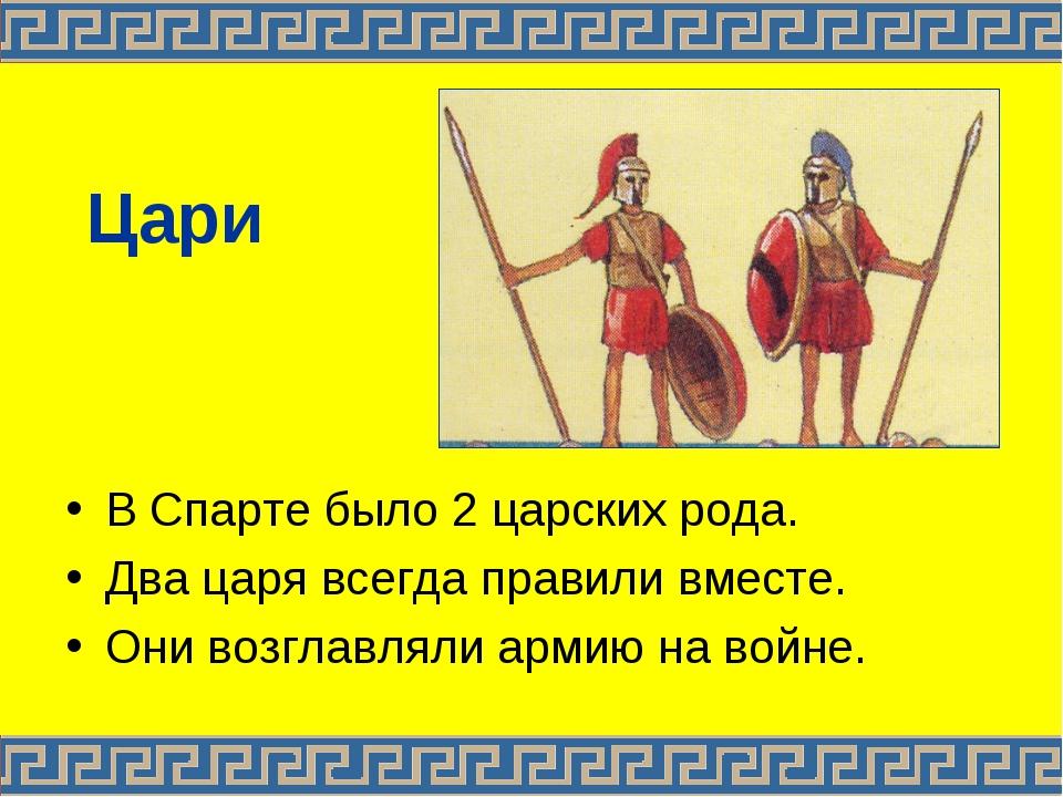 Цари В Спарте было 2 царских рода. Два царя всегда правили вместе. Они возгла...