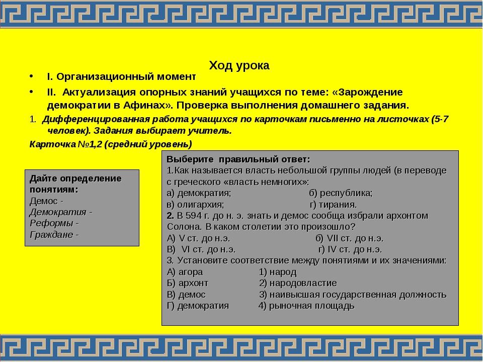 I. Организационный момент II. Актуализация опорных знаний учащихся по теме: «...