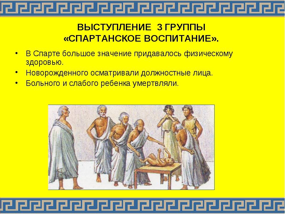 ВЫСТУПЛЕНИЕ 3 ГРУППЫ «СПАРТАНСКОЕ ВОСПИТАНИЕ». В Спарте большое значение при...