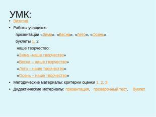 УМК: Визитка Работы учащихся: презентации «Зима», «Весна», «Лето», «Осень» бу