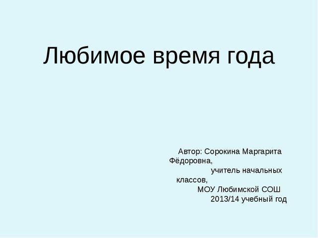 Любимое время года Автор: Сорокина Маргарита Фёдоровна, учитель начальных кла...