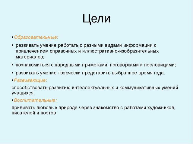 Цели Образовательные: развивать умение работать с разными видами информации с...