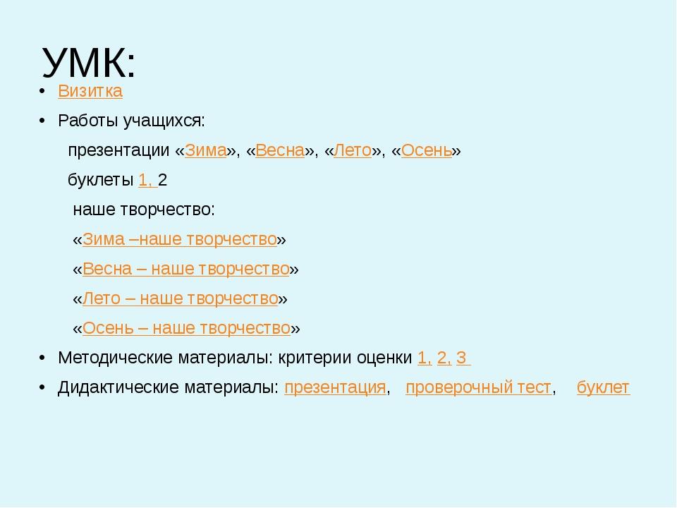 УМК: Визитка Работы учащихся: презентации «Зима», «Весна», «Лето», «Осень» бу...