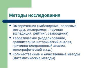Методы исследования Эмпирические (наблюдение, опросные методы, эксперимент, н
