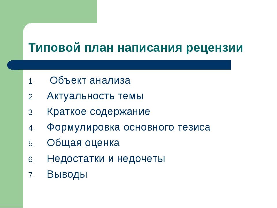 Типовой план написания рецензии Объект анализа Актуальность темы Краткое соде...