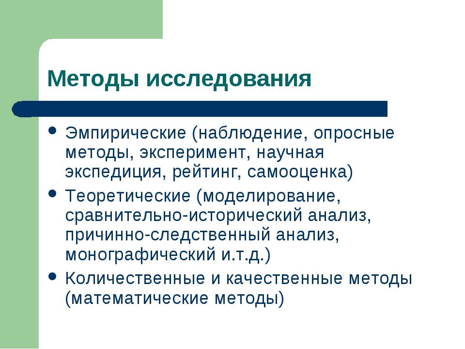 Методы исследования Эмпирические (наблюдение, опросные методы, эксперимент, н...