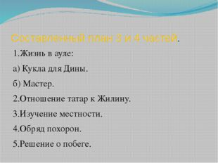 Составленный план 3 и 4 частей. 1.Жизнь в ауле: а) Кукла для Дины. б) Мастер.