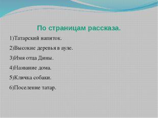 По страницам рассказа. 1)Татарский напиток. 2)Высокие деревья в ауле. 3)Имя о