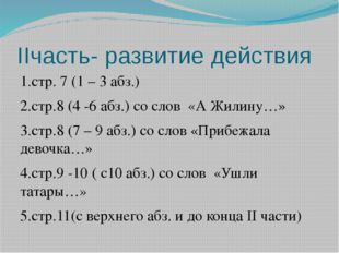 IIчасть- развитие действия 1.стр. 7 (1 – 3 абз.) 2.стр.8 (4 -6 абз.) со слов