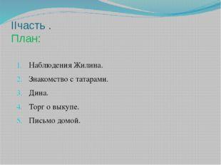 IIчасть . План: Наблюдения Жилина. Знакомство с татарами. Дина. Торг о выкупе