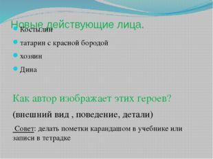 Новые действующие лица. Костылин татарин с красной бородой хозяин Дина Как ав
