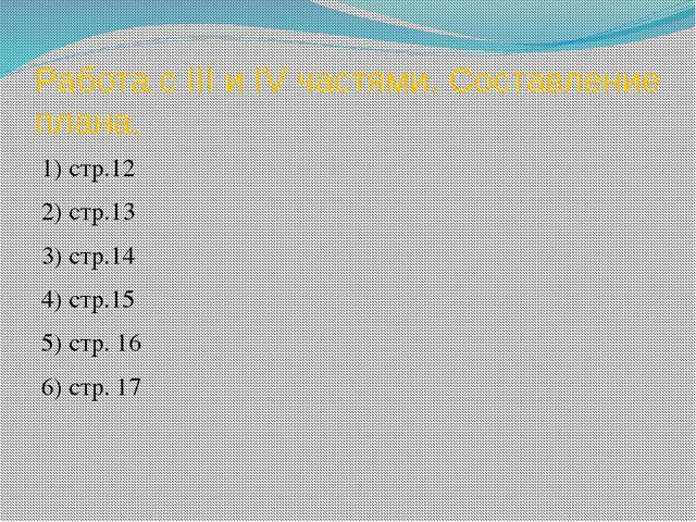 Работа с III и IV частями. Составление плана. 1) стр.12 2) стр.13 3) стр.14 4...