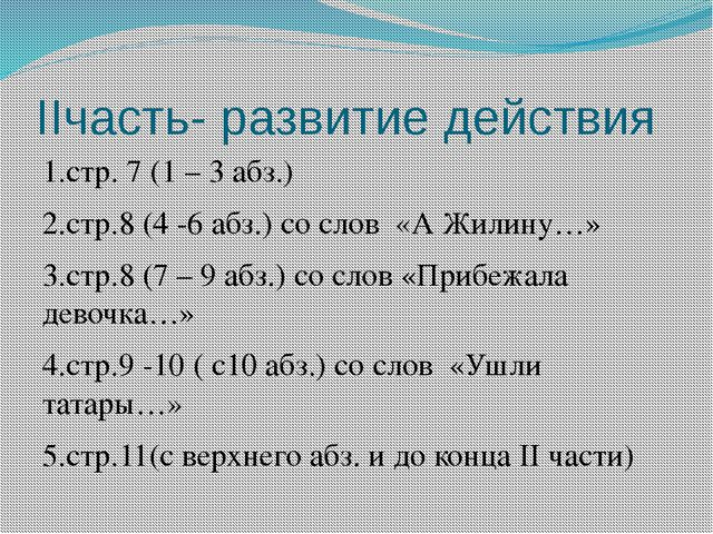 IIчасть- развитие действия 1.стр. 7 (1 – 3 абз.) 2.стр.8 (4 -6 абз.) со слов...