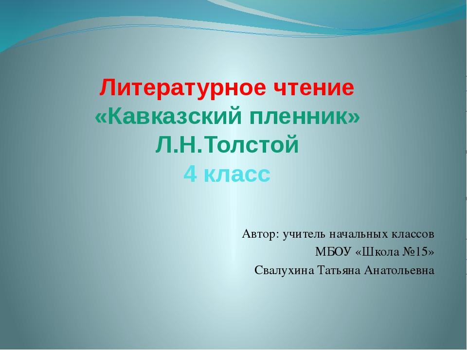 Литературное чтение «Кавказский пленник» Л.Н.Толстой 4 класс Автор: учитель н...