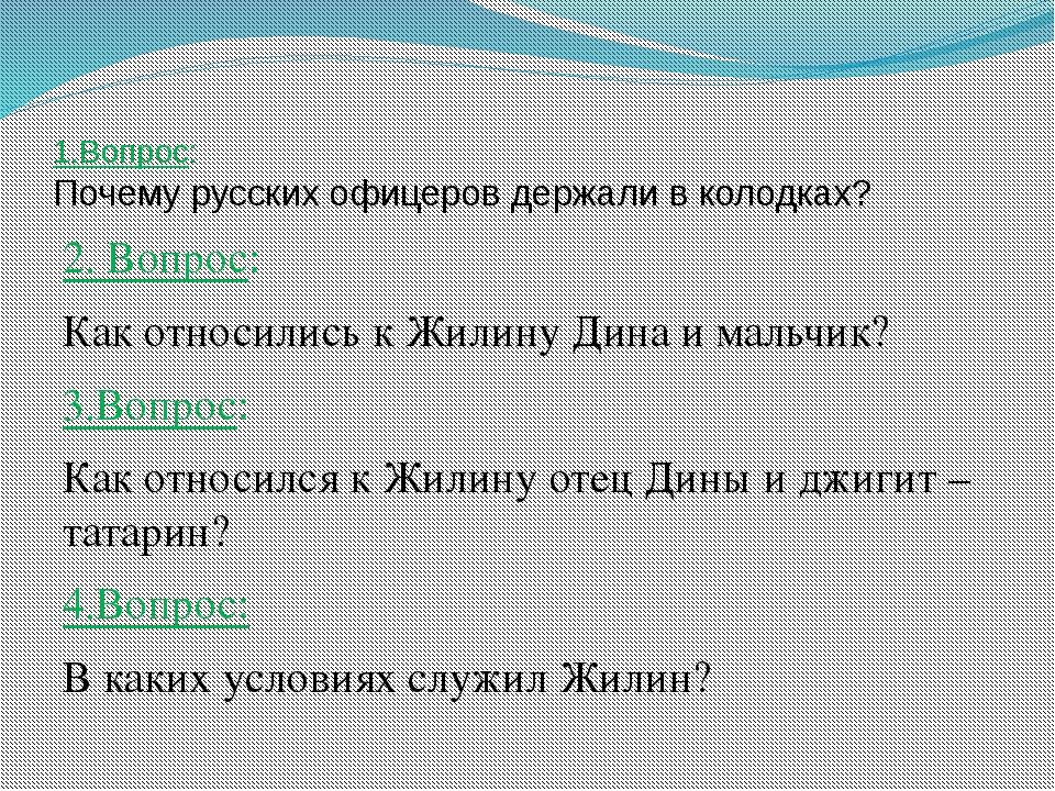 1.Вопрос: Почему русских офицеров держали в колодках? 2. Вопрос: Как относили...