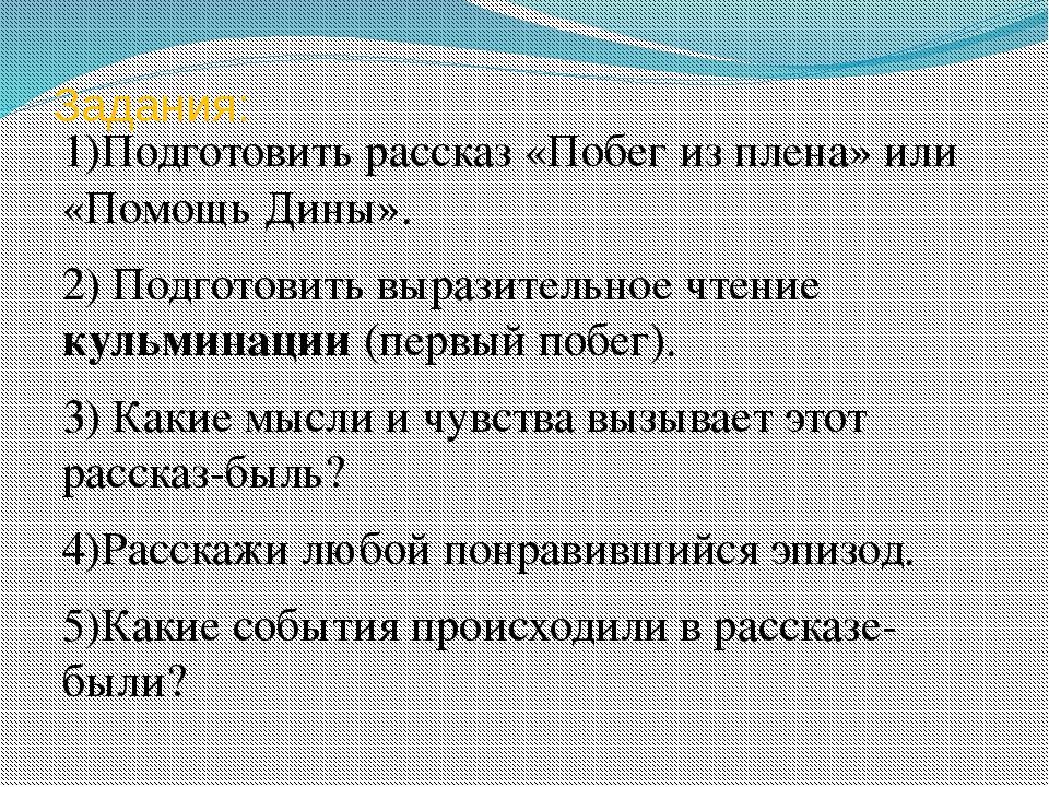История нашего первый день кавказская знакомства