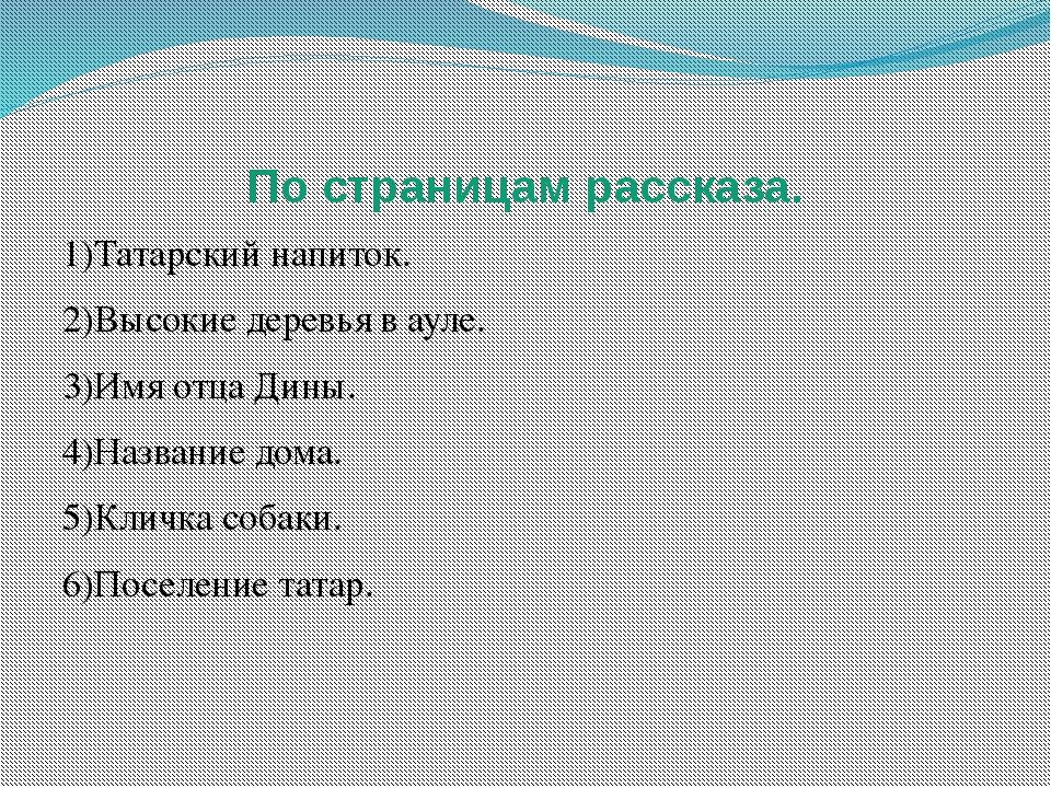 По страницам рассказа. 1)Татарский напиток. 2)Высокие деревья в ауле. 3)Имя о...