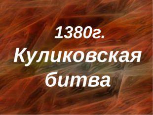 1380г. Куликовская битва